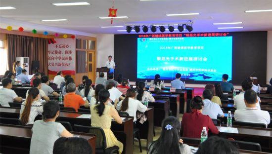 广西继续医学教育项目眼屈光手术新进展研讨会