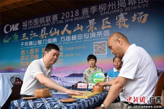 5月20日,在三江侗族自治县仙人山景区,围棋名家马晓春(左)与刘小光(右)在对弈。龚普康 摄