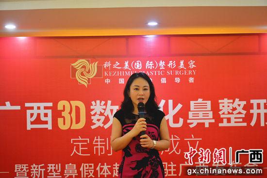 广西凤岭盛世集团董事长、科之美整形机构院长李雪萍致词。