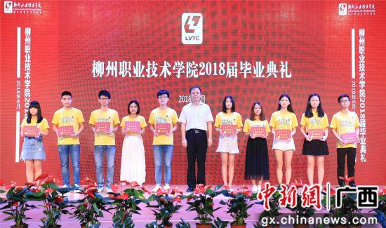 柳州职业技术学院校长石令明为毕业生颁发毕业证书。朱敬民 摄