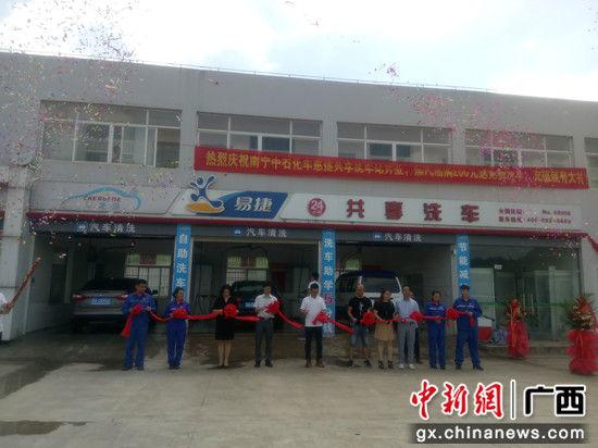 """图为车惠捷""""共享洗车""""仙葫站开业。"""