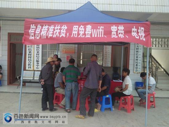 巴某村贫困群众积极参与信息扶贫活动。