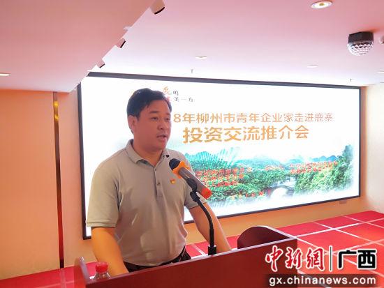 鹿寨县委书记何世恰向柳州市青年企业家们介绍投资优势情况。 曹伟军 摄