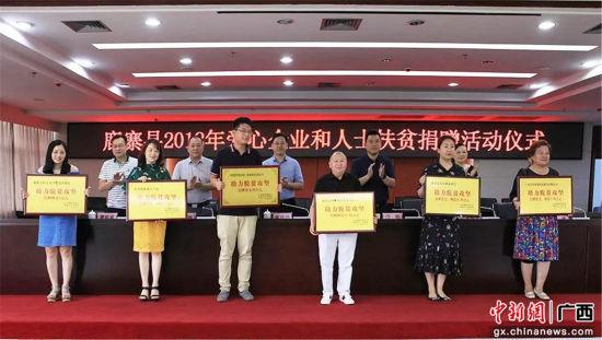 鹿寨县2018年爱心企业和人士扶贫捐赠活动意思现场。
