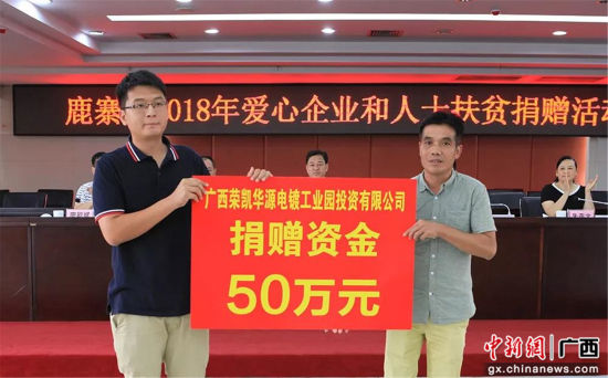 鹿寨县2018年爱心企业和人士扶贫捐赠活动仪式现场。