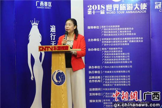 图为广西赛区组委会执行主席 李红玫女士发言