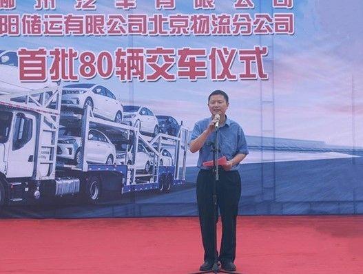东风柳汽商用车销售公司副总经理刘志刚