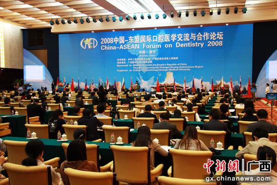 第六届中国—东盟国际口腔医学交流与合作论坛10月举办