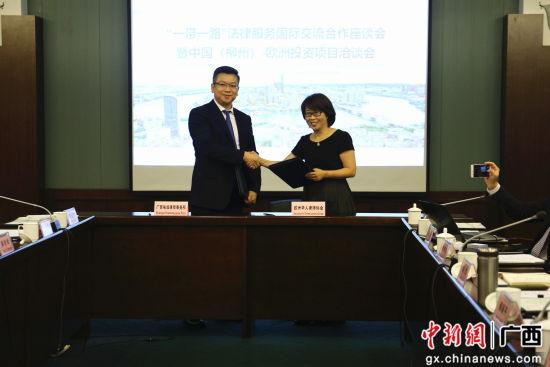图为欧洲华人律师协会与柳州佑成律师事务所签订友好合作协议。