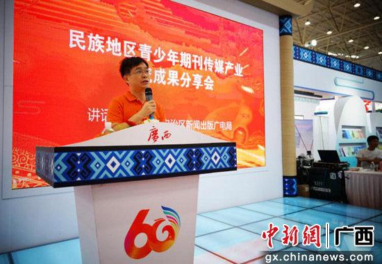 广西壮族自治区新闻出版广电局报刊处处长黄品良在分享会上讲话。叶晓东 摄