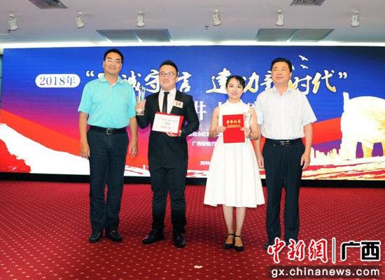 图为广西财贸工会主任吴泰龙(右一)与广西保险行业协会副会长兼秘书长徐海(左一)为获奖选手颁奖。