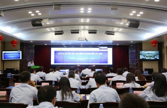 邮储银行广西区分行召开2018年全区警示教育电视电话会议