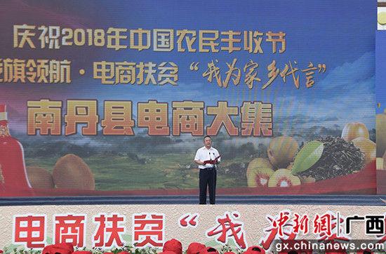 中共南丹县委书记韦永山致辞。
