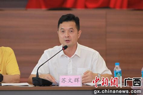 南宁机场副总经理苏文辉主持会议