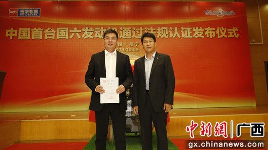 中汽研汽车检验中心(天津)有限公司正式向玉柴移交了检测报告及相关证书。