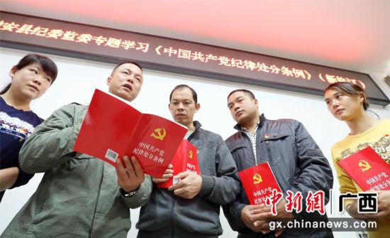 图1:10月11日,融安县纪检监察干部在学习讨论新修订的《中国共产党纪律处分条例》。