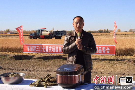 君垦公司董事长王守君介绍富硒大米种植情况。