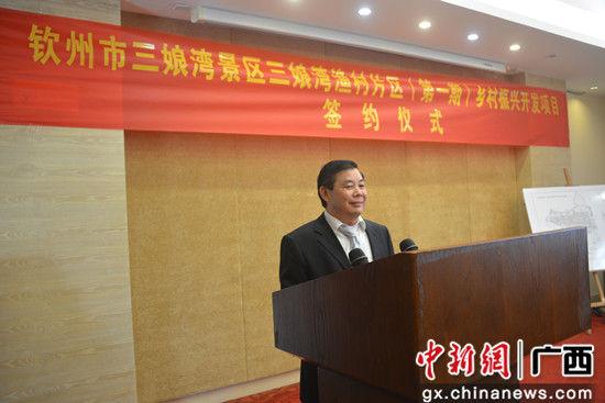 图为广西华发集团公司董事长朱明讲话。