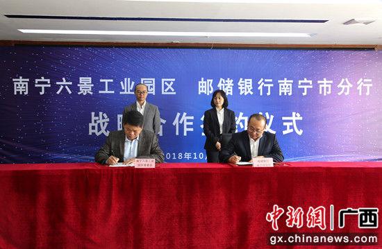 图四为邮储银行南宁市分行与南宁市六景工业园区签订战略合作协议。