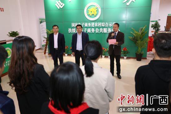 扶绥县电子商务公共服务中心揭牌 助推县域经济加快发展