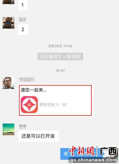 该虚假红包可在支付平台群聊中发布,且发布成如下卡片形式