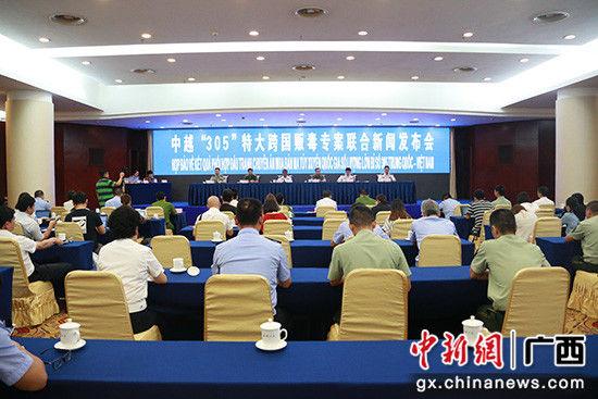 """2018年8月23日,中国公安部在广西南宁召开联合新闻发布会,向媒体介绍中成功侦破""""305""""特大跨国贩毒专案情况。"""