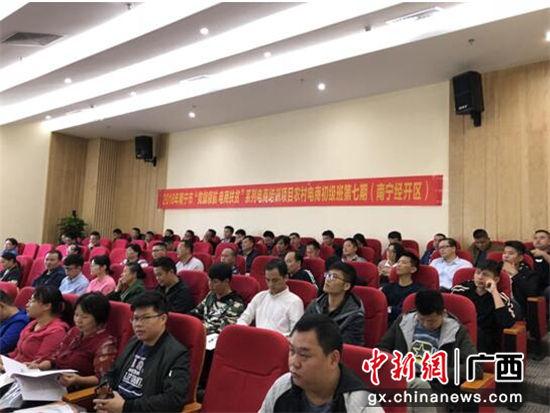 """南宁市""""党旗领航 电商扶贫""""系列电商培训活动开展"""