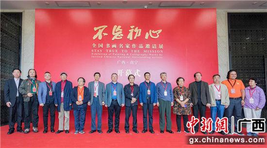 全国书画名家作品邀请展在南宁开幕