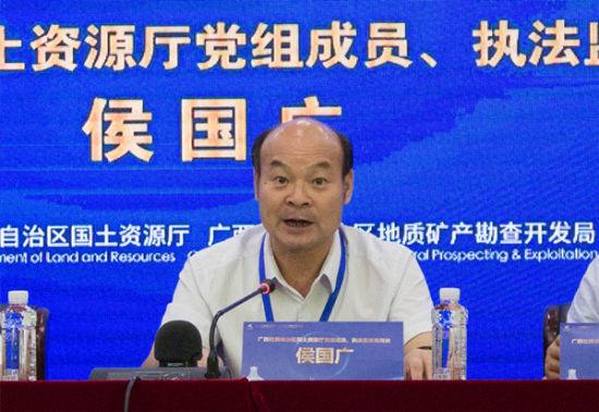 广西国土资源厅党组成员、执法监察局局长侯国广出席发布会并致词