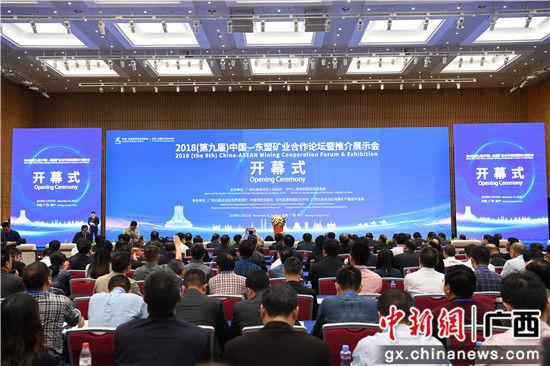11月15日,2018中国—东盟矿业合作论坛暨推介展示会在广西南宁开幕。 俞靖 摄