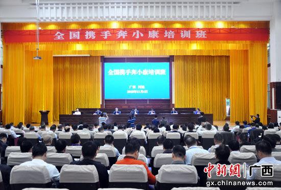 深圳对口帮扶广西河池 创新模式显成效