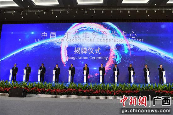 11月16日,中国—东盟地学合作中心在广西南宁揭牌。