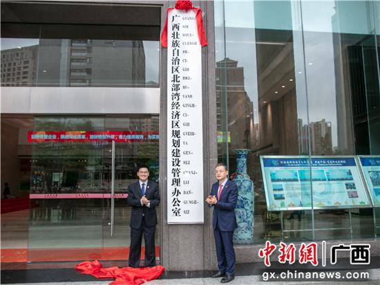 广西壮族自治区北部湾经济区规划建设管理办公室正式挂牌仪式现场。自治区北部湾办供图