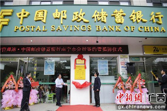 南宁市青秀区环境卫生管理站与中国邮政储蓄银行南宁市分行举行揭牌仪式