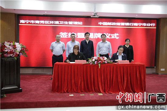 南宁市青秀区环境卫生管理站与中国邮政储蓄银行南宁市分行举行签约仪式