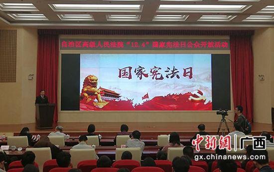 国家宪法日即将到来 广西高院举行公众开放日活动