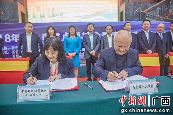 百色市人民政府与邮储银行广西区分行签署战略合作协议现场