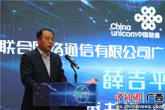 图为广西联通党委书记、总经理薛吉平致辞。