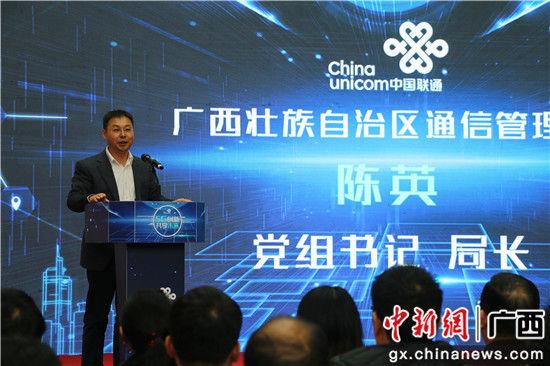 图为广西通信管理局党组书记、局长陈英讲话。