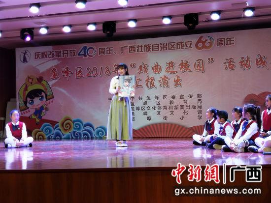 """广西柳州鱼峰区戏曲进校园""""非遗""""传承后继有人"""
