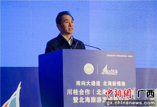 四川省工商联主席陈放在推介会上致辞