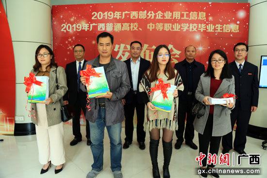广西发布2019年部分企业用工和学校毕业生信息