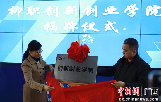 柳职创新创业学院揭牌仪式。