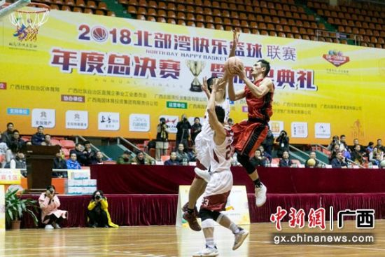 2018北部湾快乐篮球联赛圆满落幕