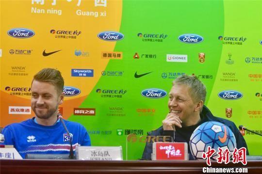 冰岛足球队主帅:中国对足球事业发展很有雄心