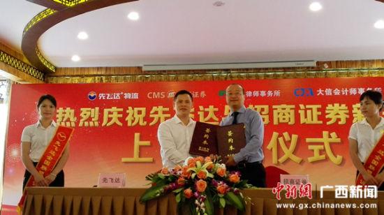 先飞达上市签约 打造中国最��大的国际物流网络平台