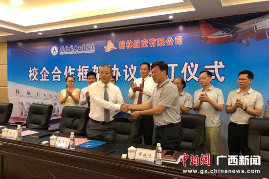 公司和桂林航天工业学院签署校企合作框架协议.刘洋 摄-桂林航空
