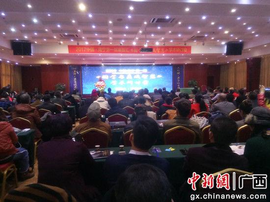 第一届《国学与商战智慧》学术研讨会在南宁举行