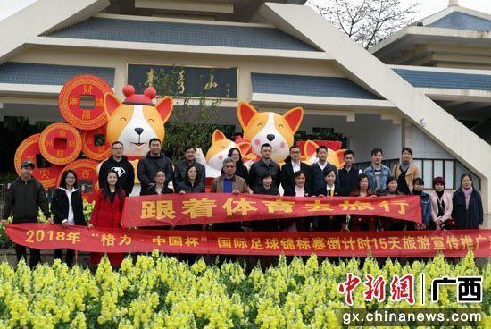 """2018""""中国杯""""倒计时15天旅游推广活动举办"""