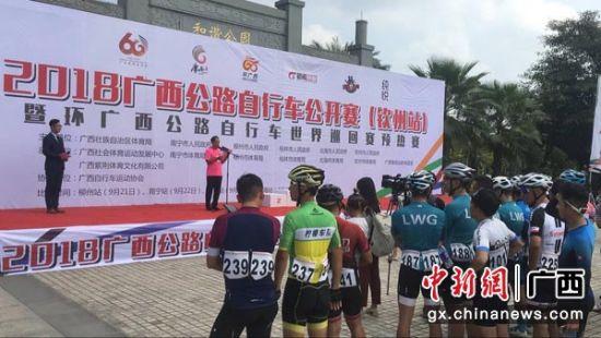 图为2018广西公路自行车公开赛(钦州站)